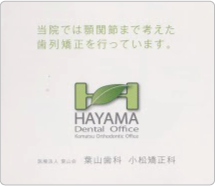HAYAMA DENTAL office